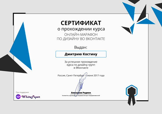 Сертификат обучения дизайнер ВК