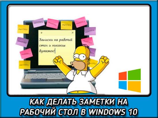 Заметки на рабочий стол в Windows 10