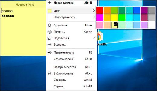 Записки и заметки на рабочий стол windows 10 с помощью встроенного sticky notes и программ