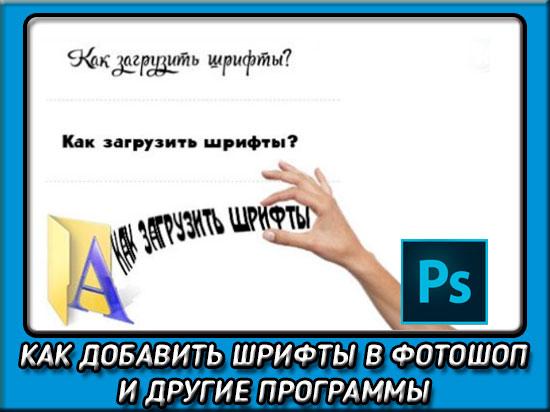 Как добавить шрифты в фотошоп