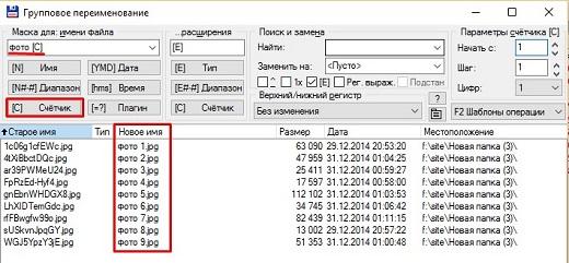 Как можно быстро и без усилий переименовать много файлов одновременно
