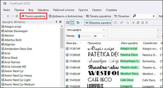 Как добавить новые шрифты в фотошоп на windows 10