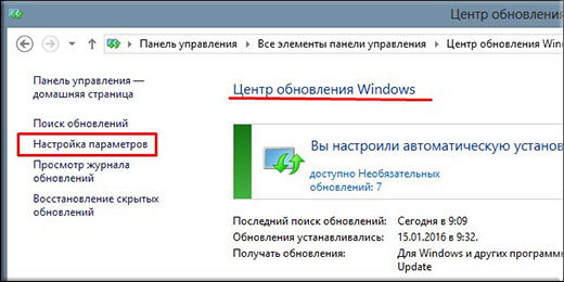 Как быстро и легко убрать автоматическое обновление в системе Windows 8