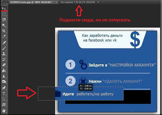 Учимся пользоваться инструментом перемещение в Adobe Photoshop