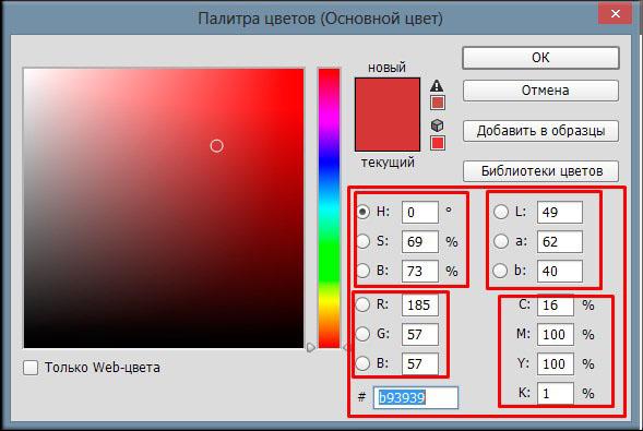 Как выбрать в фотошопе цвет кисти в