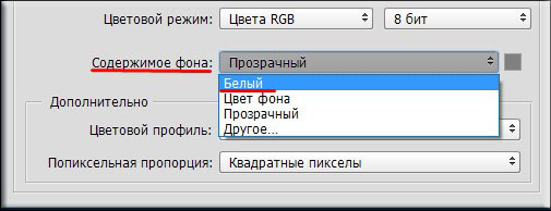 Как новичку создать новый документ в графическом редакторе фотошоп?