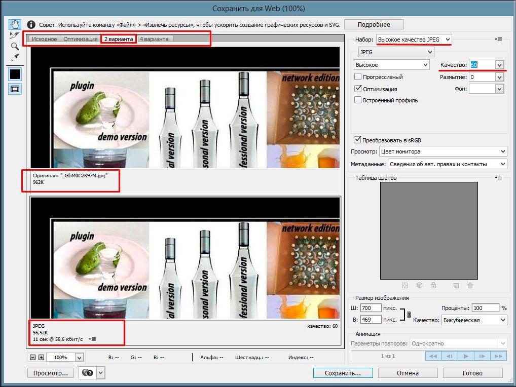 Как сохранить картинку в фотошопе для разных целей: обычное фото, на прозрачном фоне и без потери качества