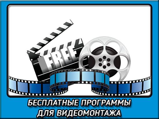 Бесплатные программы для монтажа видео