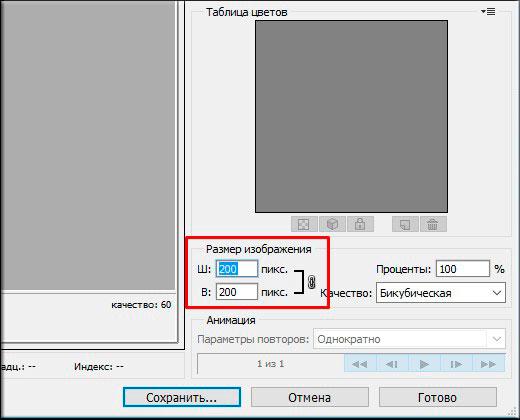 Как уменьшить размер любой картинки в фотошопе двумя способами?