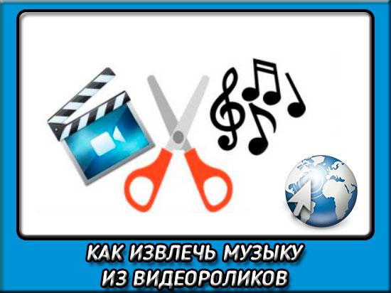 Как извлечь музыку из видео онлайн и с помощью программ