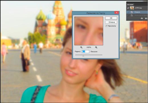 Как легко сделать размытый фон в фотошопе с помощью трех классных способов?