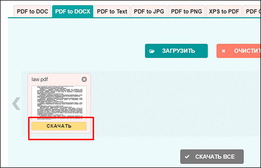 Как перевести файл пдф в ворд для редактирования текста в режиме онлайн бесплатно: пошаговая инструкция