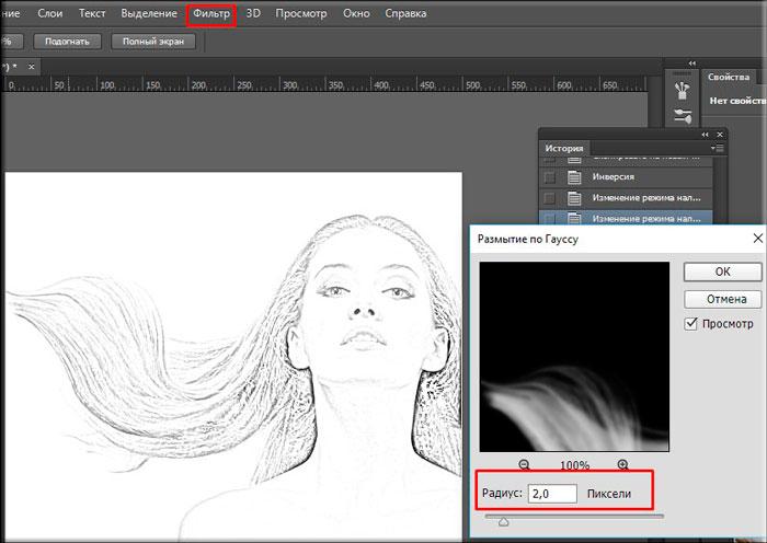 Как в фотошопе из фото сделать карандашный рисунок?