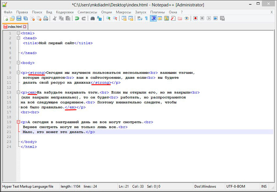 Создание сайтов html тегами ооо компания синергия официальный сайт