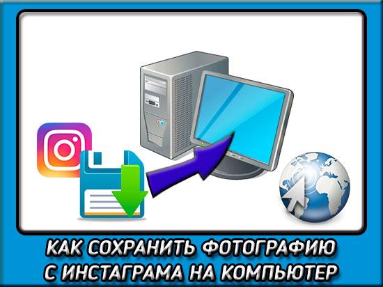 Как скачать фото с инстаграм на компьютер, если их несколько