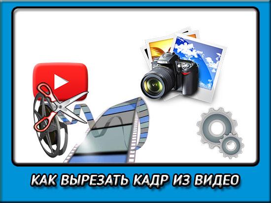 Как вырезать из видео кусок или фрагмент