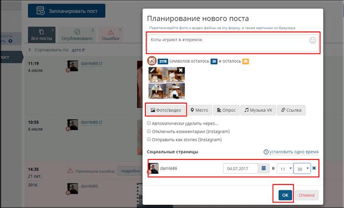 Открытки, как вставить картинку в комментарии инстаграмм