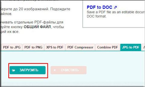 Как легко и быстро сделать пдф файл из картинок без использования лишних программ?