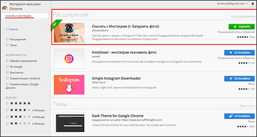Как проще простого загрузить фото в инстаграм через компьютер шестью классными способами?