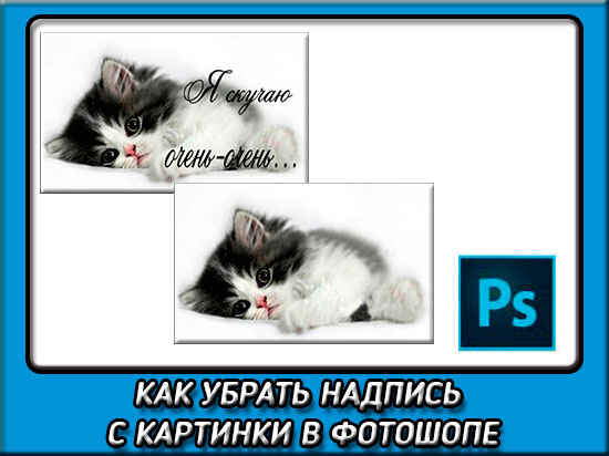 Как убрать надписи с картинки фотошоп