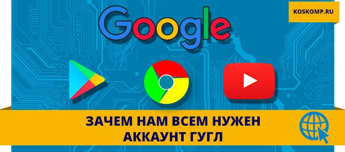Зачем нужен гугл аккаунт