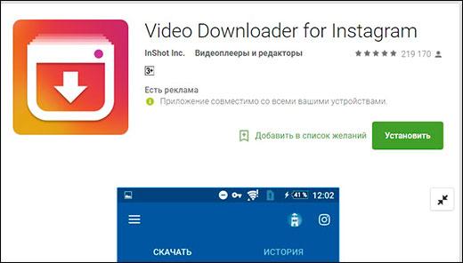 Как бесплатно и быстро скачать видео с инстаграмма на компьютер или телефон без программ?