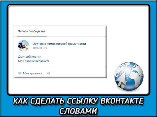 Как вставить ссылку в текст вконтакте