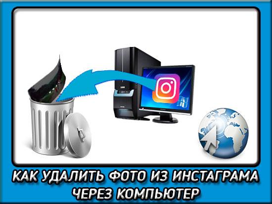 Как удалить фото в инстаграме с компьютера