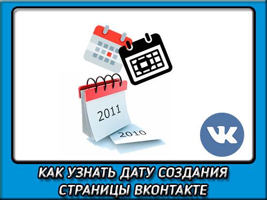 Как узнать дату создания страницы вконтакте