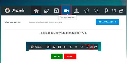 Как легко добавить видео в инстаграм с компьютера без использования эмуляторов?