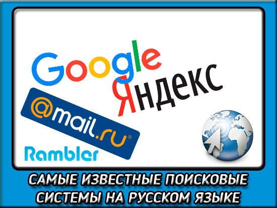 Поисковые системы на русском языке