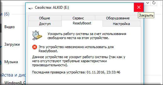 Как использовать флешку в качестве оперативной памяти с помощью Ready Boost