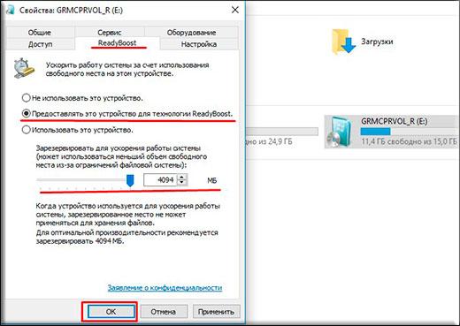Использование флешки в качестве оперативной памяти с помощью ready boost