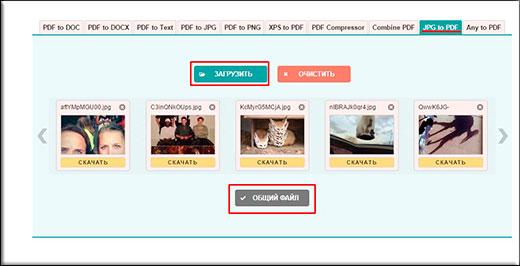 Объединение jpeg файлов в jpeg онлайн. Объединение изображений