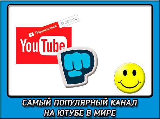 Самый популярный канал на ютубе в мире