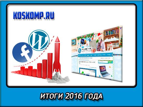 Итоги блога koskomp.ru за 2016 год