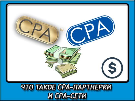 Что такое CPA партнерки?