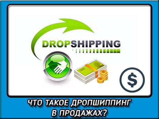 Что такое дропшиппинг в продажах