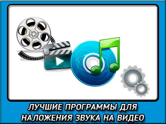 Лучшая программа для наложения музыки на видео