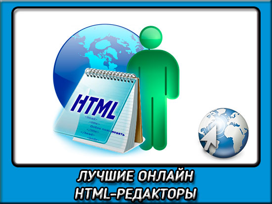 html pnline редактор