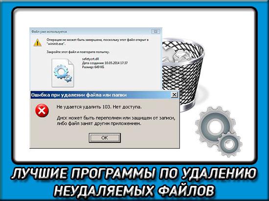 Программа по удалению файлов, которые не удаляются