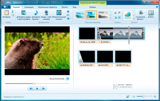 Windows movie maker киностудия