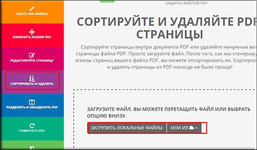 Как удалить ненужную страницу в файле ПДФ?