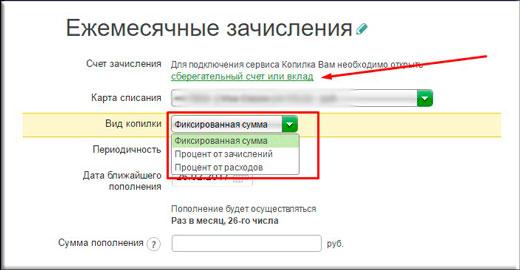 Виды начислений копилки сбербанк онлайн