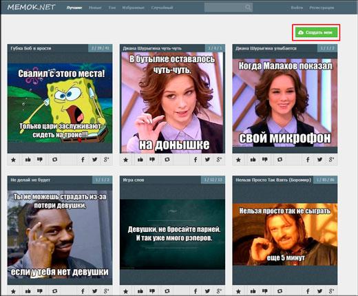 Лучшие сайты для создания мемов по шаблонам и со своей картинкой