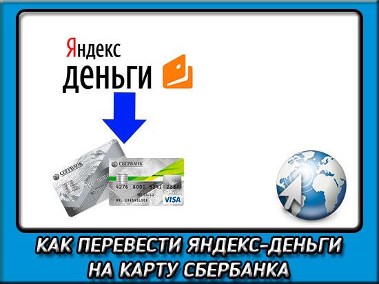 Как переводить яндекс деньги на карту сбербанка