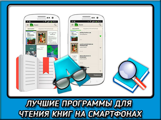 Программы для чтения книг на андроид
