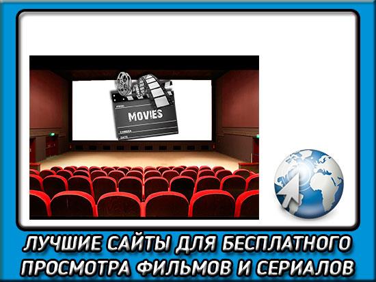 Сайты для просмотров фильмов бесплатно в хорошем качестве