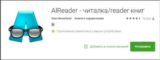 Приложение AlReader
