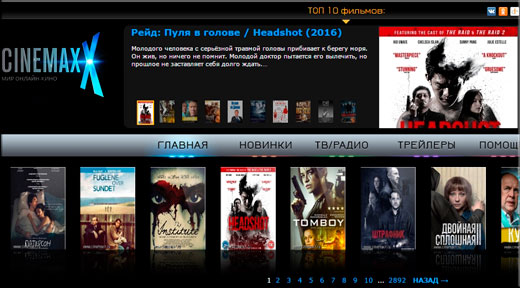 cinemaxx онлайн кинотеатр